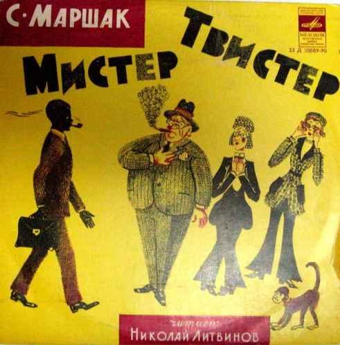 Мистер Твистер